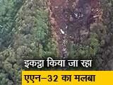 Video : एएन-32 के मलबे के पास पहुंचा बचाव दल, विमान में सवार लोग अब भी लापता