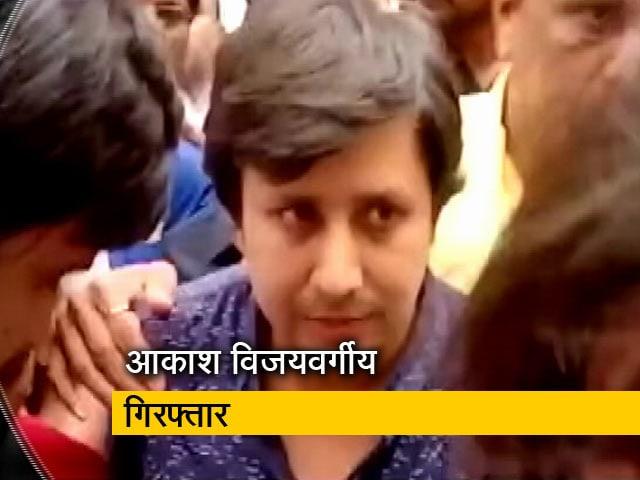 Videos : नगर निगम कर्मियों से मारपीट का मामला, कैलाश विजयवर्गीय के बेटे आकाश विजयवर्गीय गिरफ्तार