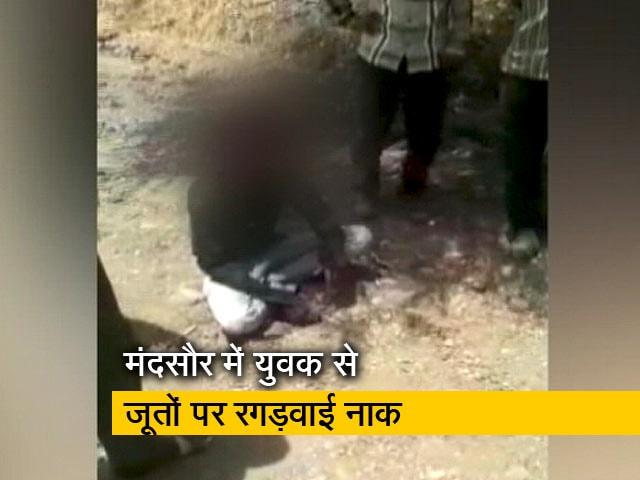 Videos : मंदसौर में युवक के साथ मारपीट कर जूतों पर रगड़वाई नाक