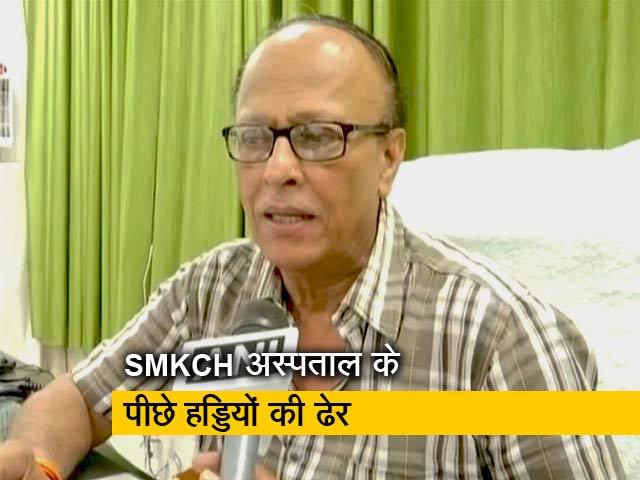 Videos : मुजफ्फरपुर के SKMCH अस्पताल के पीछे मिलीं इंसानों की हड्डियां