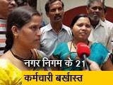 Video : इंदौर: 11 जुलाई तक के लिए जेल भेजे गए विधायक, नगर निगम के 21 कर्मचारी बर्खास्त