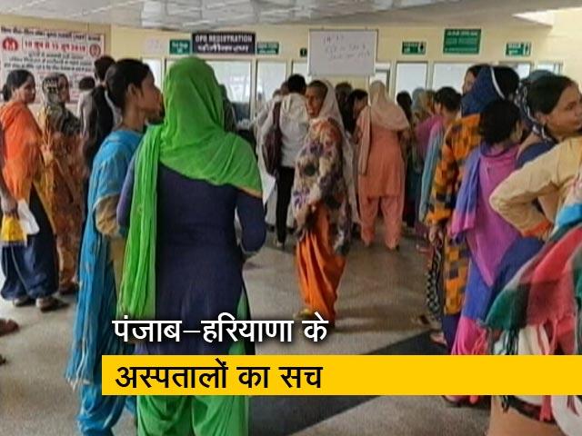 Videos : पंजाब के बदहाल अस्पताल, हरियाणा में भी दिखा कुछ ऐसा ही हाल
