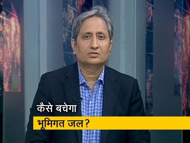 Video : रवीश कुमार का प्राइम टाइम: जल संकट की अनदेखी क्यों?