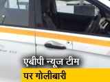 Video : एबीपी न्यूज की रिपोर्टिंग टीम पर बदमाशों ने चलाई गोलियां