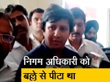Video : सिटी एक्सप्रेस: आकाश विजयवर्गीय को मिली जमानत और पुणे में 15 लोगों की मौत