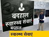 Video : बिहार में 1 डॉक्टर पर करीब 28 हजार लोगों की जिम्मेदारी