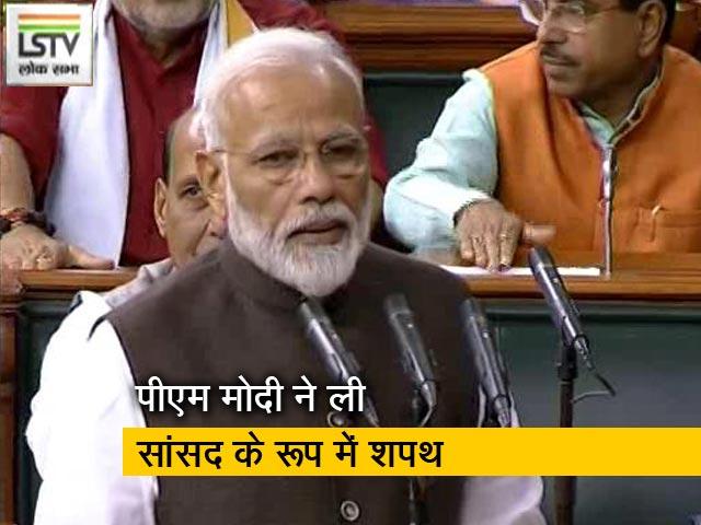 Videos : 17वीं लोकसभा के पहले सत्र में PM मोदी ने ली सांसद के रूप में शपथ