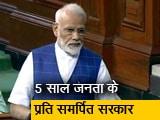 Video : संसद में बोले PM मोदी- जिसका कोई नहीं उसके लिए सिर्फ सरकार होती है
