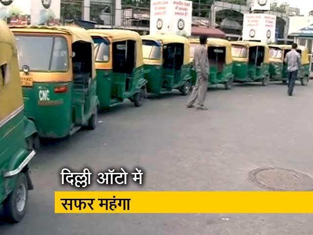 Videos : दिल्ली ऑटो में सफर महंगा, किराया 18.75 प्रतिशत बढ़ा