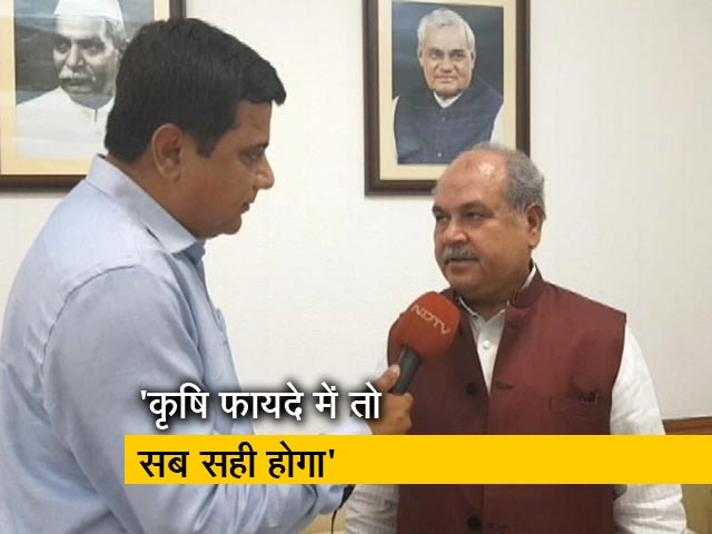 Videos : पीएम मोदी का ध्यान हमेशा कृषि पर : कृषि मंत्री ने NDTV से कहा
