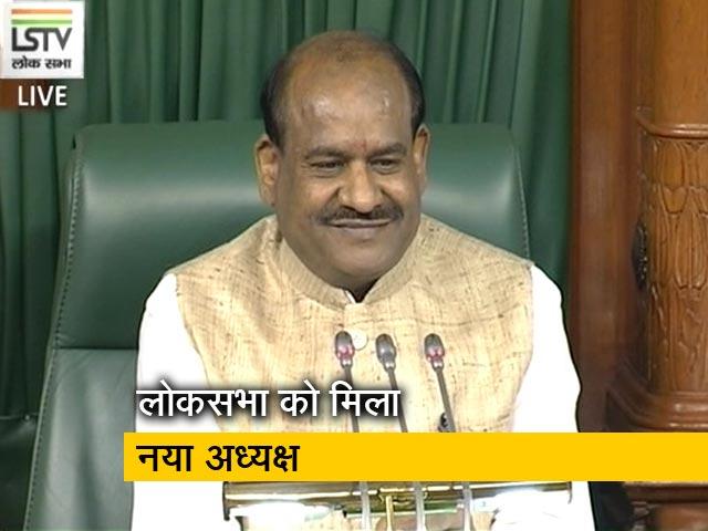 Videos : लोकसभा के नए स्पीकर बने ओम बिरला, कांग्रेस ने भी किया समर्थन