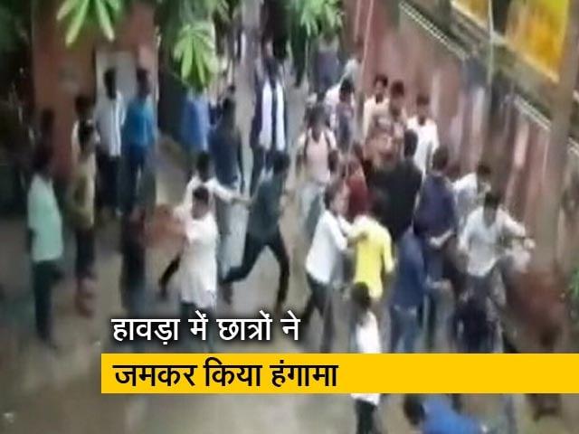 Video : पश्चिम बंगाल में टीएमसी-बीजेपी समर्थक छात्र भिड़े