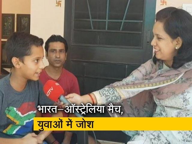 Videos : भारत और ऑस्ट्रेलिया के बीच आज महामुकाबला, जयपुर से टीम इंडिया के फैंस की राय