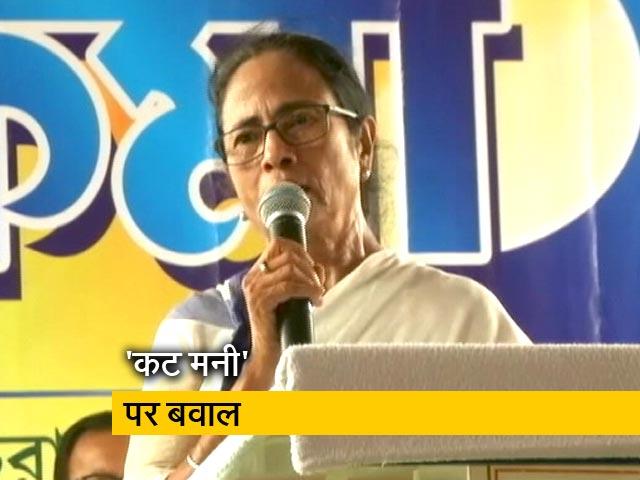 Videos : ममता के कहने पर बीरभूम में टीएमसी नेता ने लौटाई कट मनी