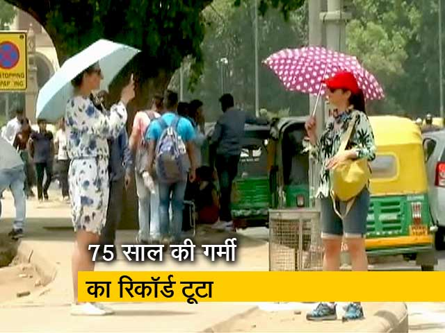 Video : गर्मी का सितम जारी, कई शहरों में पारा 45 डिग्री पार