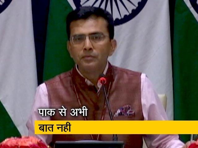 Videos : विदेश मंत्रालय ने पाक मीडिया का दावा खारिज किया