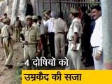 Video : अयोध्या में हुए आतंकी हमले में चार दोषियों को उम्रकैद की सजा