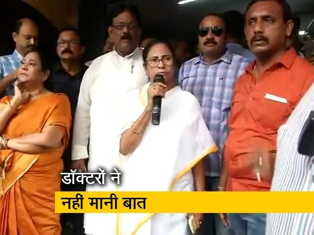 Videos : सिटी सेंटर : हड़ताल पर गए जूनियर डॉक्टरों ने मुख्यमंत्री ममता बनर्जी की बात नहीं सुनी