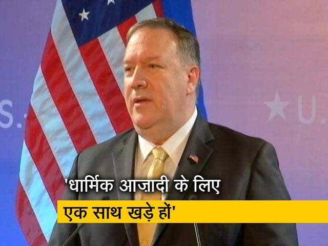 Video : अमेरिकी विदेश मंत्री माइक पोम्पिओ बोले- 'धार्मिक आज़ादी के लिए एक साथ खड़े हों'