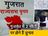 Video : गुजरात राज्यसभा चुनाव पर इतनी रस्साकशी क्यों?