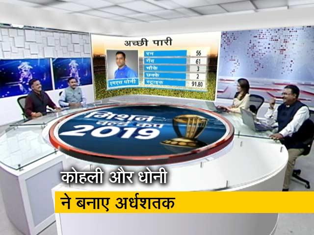 Videos : वर्ल्ड कप 2019 : टीम इंडिया ने वेस्टइंडीज को दी करारी शिकस्त
