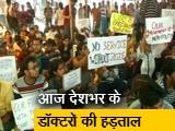Video : विरोध में सड़क पर डॉक्टर, ओपीडी सेवाएं पूरी तरह ठप