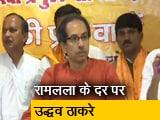 Video : उद्धव ठाकरे ने किए रामलला के दर्शन, कहा- जल्द से जल्द बनेगा मंदिर