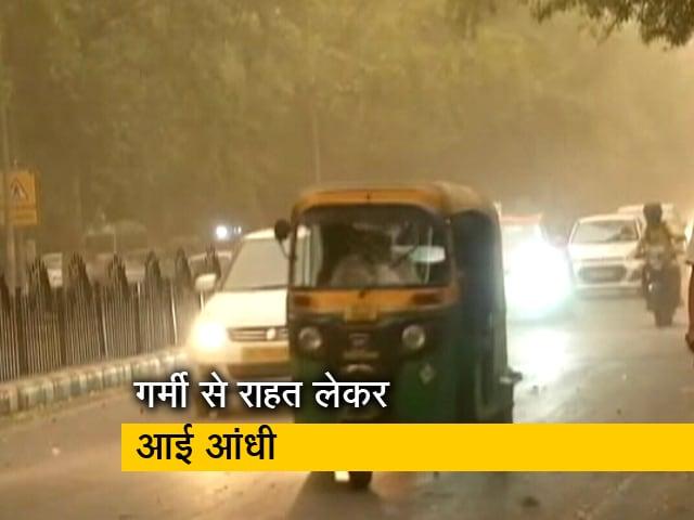 Videos : दिल्ली में मौसम का बदला मिजाज, आंधी से दिल्ली का पारा गिरा