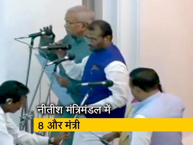 Videos : नीतीश कुमार ने किया कैबिनेट का विस्तार, 8 नए मंत्री हुए शामिल