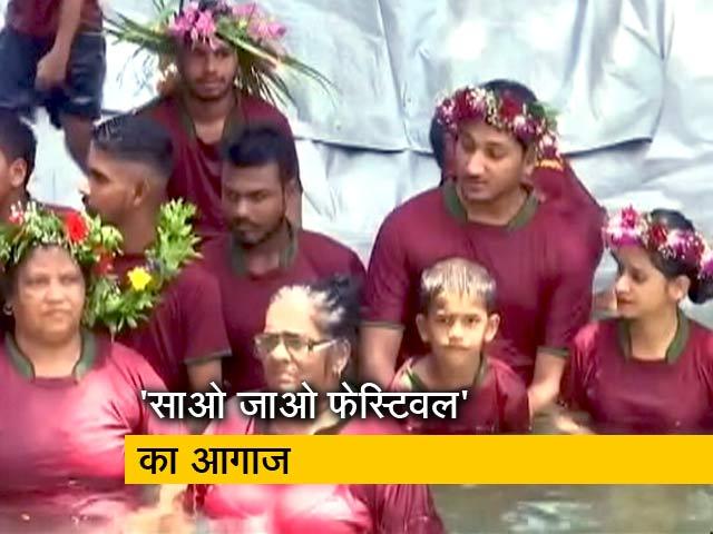 Videos : गोवा में मानसून के स्वागत के लिए शुरु हुआ 'साओ जाओ फेस्टिवल'