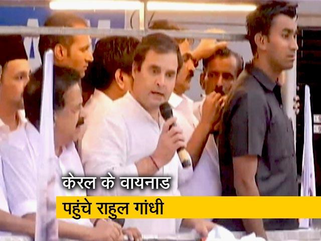 Video : चुनावी नतीजों के बाद पहली बार वायनाड पहुंचे राहुल गांधी