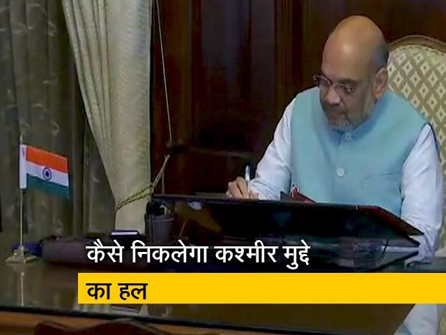 Videos : अमित शाह के गृहमंत्री बनते ही कश्मीर को लेकर अटकलें शुरू