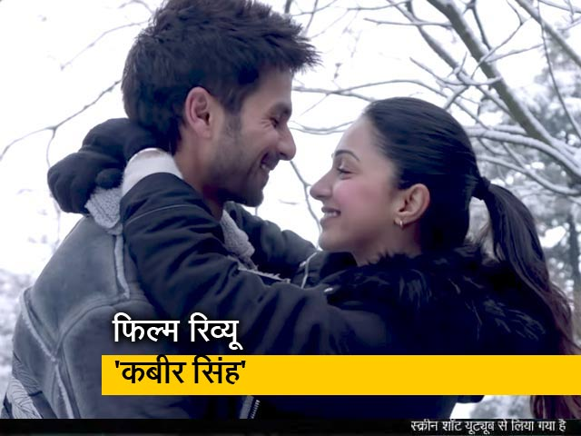 Videos : फिल्म 'कबीर सिंह' की खूबियां और खामियां