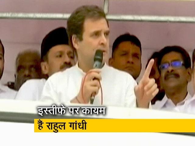 Videos : अपने स्टैंड पर कायम हैं राहुल गांधी, कहा- 'अध्यक्ष पद पर नहीं लौटूंगा'