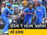 Video : रोहित शर्मा के शतक से भारत को मिली पहली जीत
