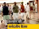 Video : संसद सत्र से पहले सर्वदलीय बैठक, कई अहम मुद्दों पर विपक्षी दलों को होगी मनाने की कोशिश
