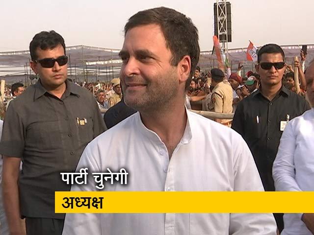 Videos : NDTV से बोले राहुल गांधी- पार्टी चुनेगी अध्यक्ष, मैं प्रक्रिया में शामिल नहीं