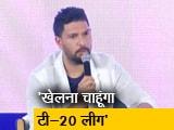 Video : इंटरनेशल करियर से युवराज ने लिया संन्यास, कहा- बीसीसीआई परमिशन देगा तो खेलूंगा टी-20 लीग