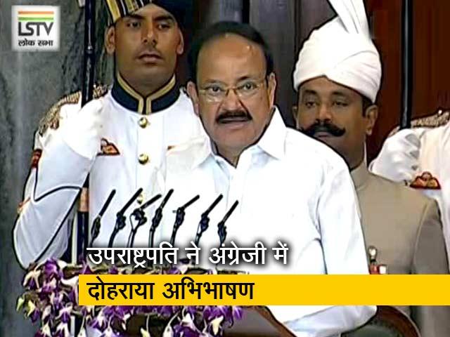 Videos : संसद भवन में उपराष्ट्रपति वेंकैया नायडू ने अंग्रेजी में दोहराया राष्ट्रपति कोविंद का अभिभाषण