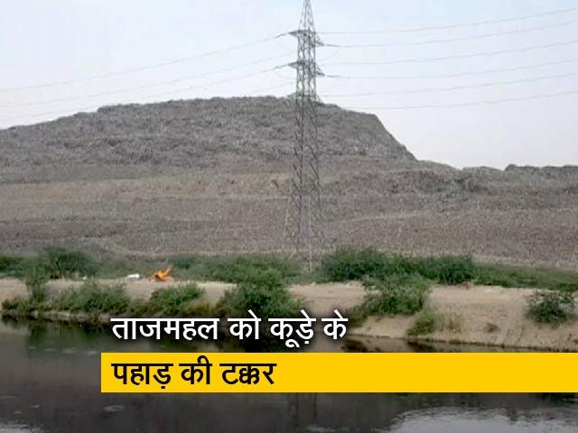 Videos : ऊंचाई के मामले में ताजमहल को टक्कर दे रहा है गाजीपुर का कूडे़ का पहाड़