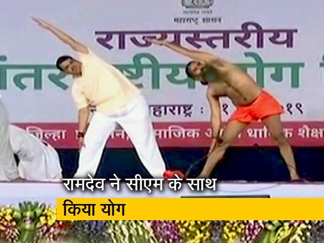 Videos : महाराष्ट्र: स्वामी रामदेव ने सीएम फडणवीस के साथ नांदेड़ में किया योग