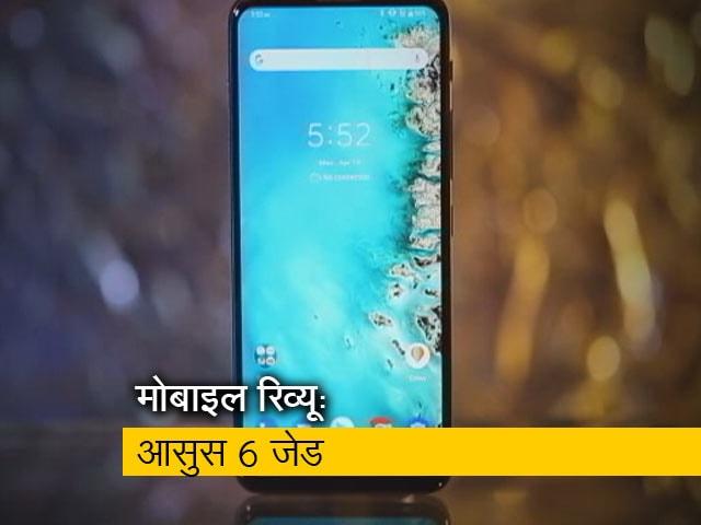 Videos : सेल गुरु: Asus 6z मोबाइल का डिटेल रिव्यू, जानें क्या है खास