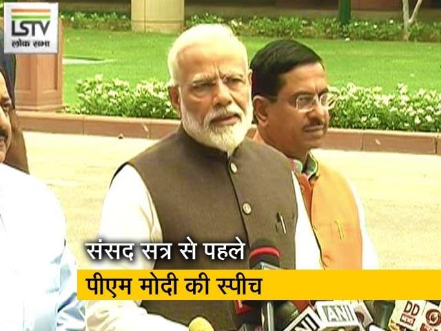 Videos : पीएम मोदी ने कहा, सभी दलों से सहयोग की अपील