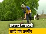 Video : हॉकी खेलकर कश्मीर घाटी की फ़िजा बदल रहीं लड़कियां