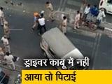 Video : दिल्ली : टैम्पो ड्राईवर ने पुलिसवाले के सिर पर तलवार मारी