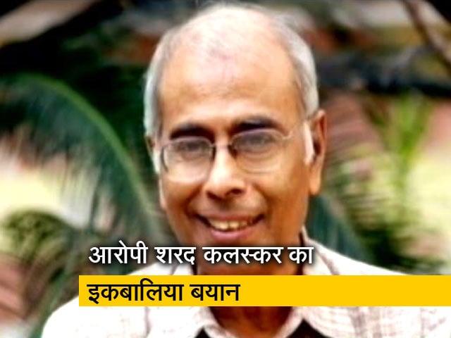 Videos : रवीश कुमार का प्राइम टाइम : डॉ. नरेंद्र दाभोलकर के क़त्ल की कहानी आरोपी की जुबानी!