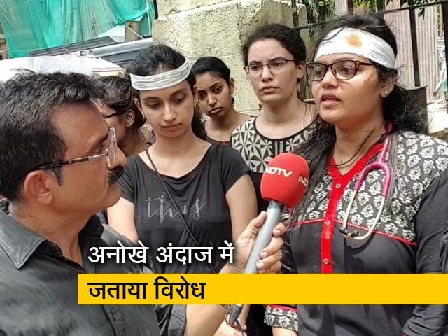 Video : मुंबई : पश्चिम बंगाल में डॉक्टरों की हड़ताल के समर्थन में KEM अस्पताल के डॉक्टर
