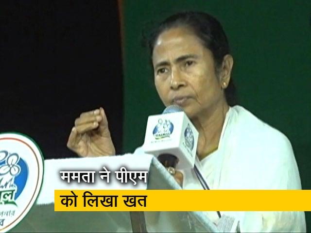 Videos : नीति आयोग की बैठक में शामिल नहीं होंगी ममता बनर्जी, पीएम मोदी को लिखा पत्र