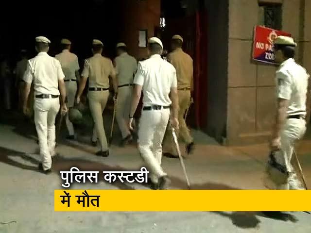 Video : दिल्ली पुलिस की हिरासत में शख्स की मौत, मृतक के परिवार ने लगाए गंभीर आरोप