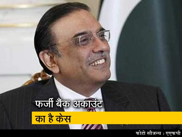 Video : पाकिस्तान के पूर्व राष्ट्रपति आसिफ अली ज़रदारी गिरफ़्तार
